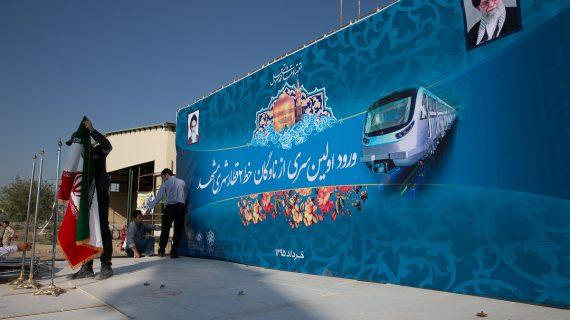 نخستین سری ناوگان وارد دپوی خط 2 قطار شهری مشهد شد