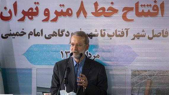 خط 8 مترو تهران با حضور رئیس مجلس شورای اسلامی افتتاح شد