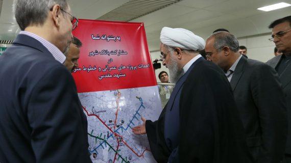 بهرهبرداری رسمی از طرح اتصال خط 2 به خط 1 قطار شهری مشهد با حضور رئیس جمهور آغاز شد