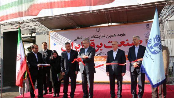 حضور فعّال فراب در هجدهمین نمایشگاه بینالمللی صنعت برق ایران