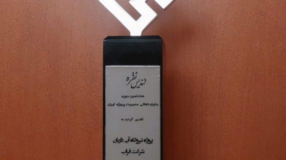 اهدای تندیس سیمین جایزه ملّی مدیریت پروژه ایران به پروژه نیروگاه آبی داریان شرکت فراب