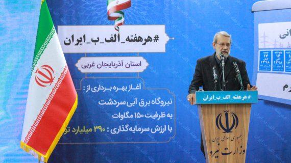 نیروگاه آبی سردشت با حضور رئیس مجلس و وزیر نیرو افتتاح شد