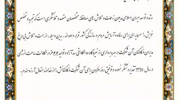تقدیر شرکت توسعه منابع آب و نیروی ایران از تولید 66 هزار مگاوات ساعت انرژی توسط نیروگاه آزاد