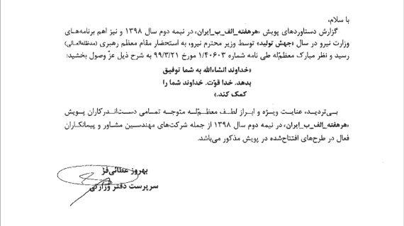 قدردانی وزارت نیرو از نقش شرکت فراب در پویش #هرهفته_الف_ب_ایران