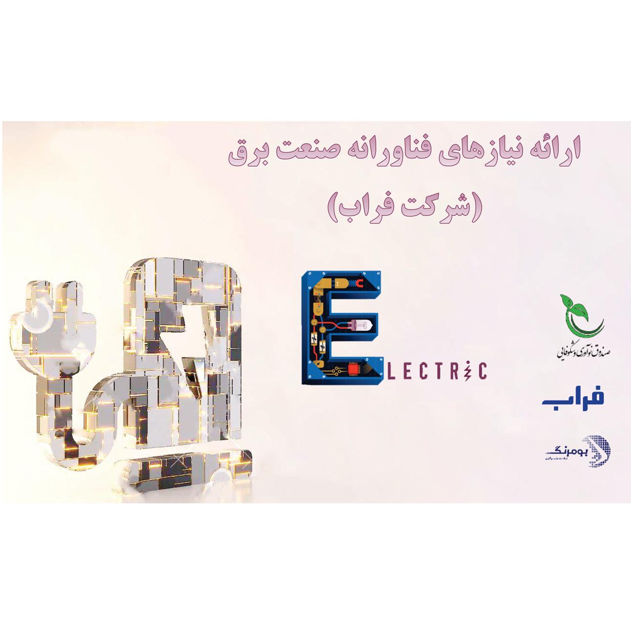 نیازهای فناورانه صنعت برق شرکت فراب معرفی شد