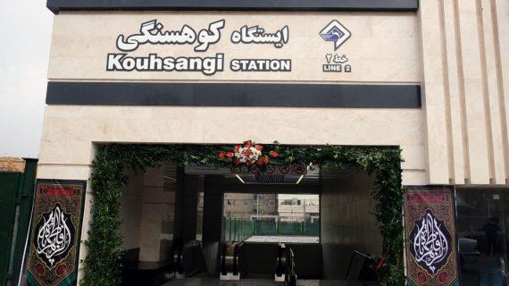 دسترسی دوم ایستگاه کوهسنگی در خط 2 قطار شهری مشهد افتتاح شد