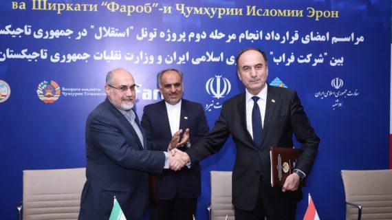 امضای قرارداد اجرای مرحله دوم احداث «تونل استقلال» در تاجیکستان