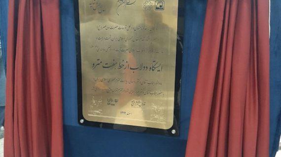 افتتاح دو ایستگاه میدان قیام و دولاب در خط 7 مترو تهران