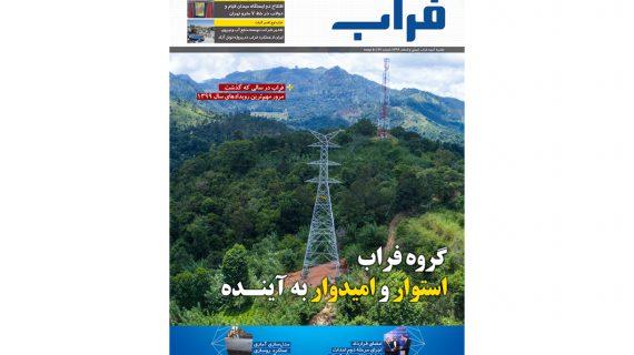 شماره 72 نشریه فراب ویژه بهمن و اسفند 1399 منتشر شد