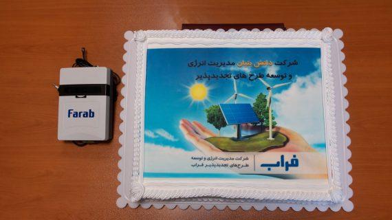 «شرکت مدیریت انرژی و توسعه طرحهای تجدیدپذیر فراب» در جمع شرکتهای دانشبنیان کشور قرار گرفت